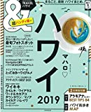 &TRAVEL ハワイ 2019【超ハンディ版】
