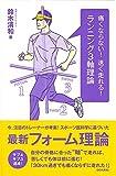 痛くならない! 速く走れる! ランニング3軸理論 (Ikeda sports library)