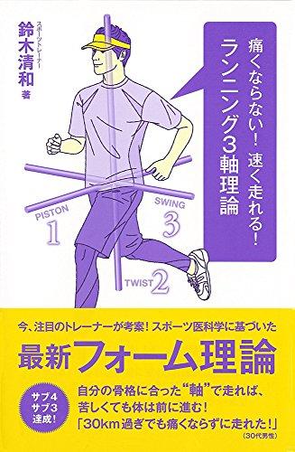 痛くならない! 速く走れる! ランニング3軸理論 (Ikeda sports library)の詳細を見る