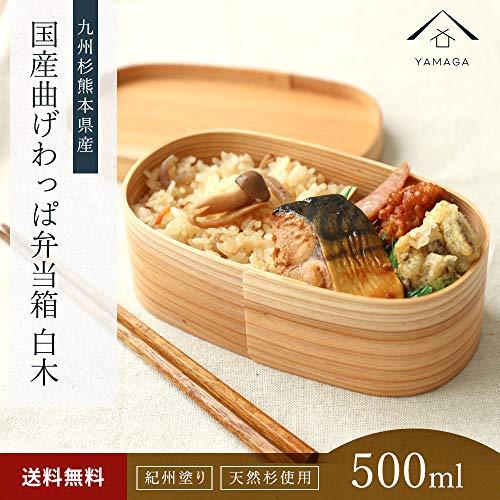 山家漆器店曲げわっぱ弁当箱国産500mlまげわっぱ日本製白木被せ蓋