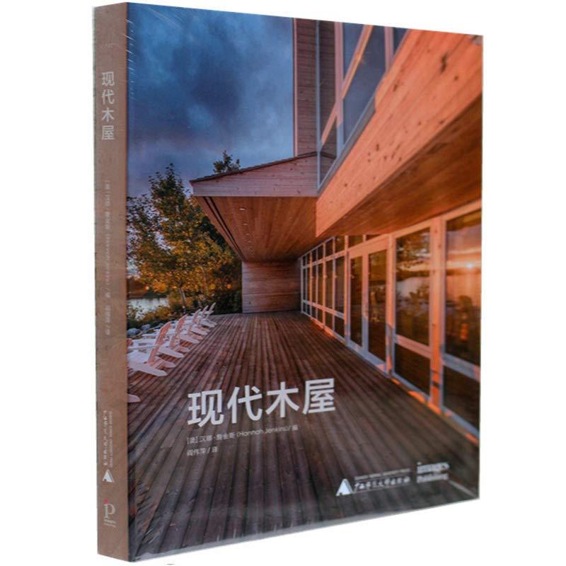 现代木屋 加拿大木质房屋设计案例赏析 现代风格山地森林木材度假住宅别墅民宿建筑室内设计参考书籍