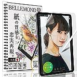 ベルモンド iPad Pro 11 ペーパーフィルム ケント紙のような描き心地 (第3世代 2021 / 第2世代 2020 / 第1世代 2018) 日本製 液晶保護フィルム 反射防止 指紋防止 気泡防止 BELLEMOND IPD11PLK G184