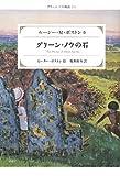 グリーン・ノウの石 (グリーン・ノウ物語 6)