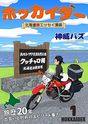 北海道旅エッセイ漫画 ホッカイダー: 1巻 (バズ文庫)
