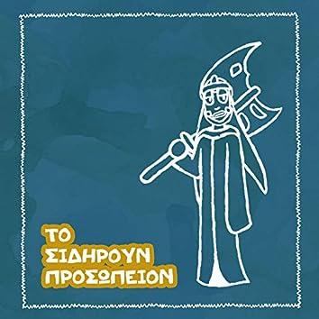 To Sidiroun Prosopion