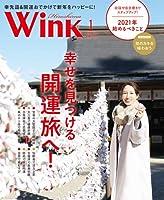 タウン情報誌ウインク 広島版2021年1⽉号