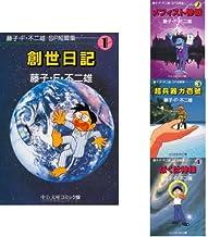 藤子・F・不二雄SF短篇集 全4巻セット