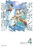 ボンボン坂高校演劇部 4 (集英社文庫―コミック版)