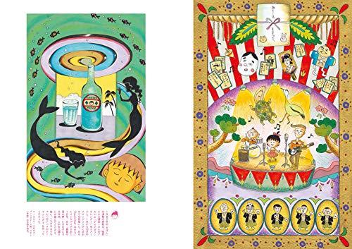 『さくらももこ『ちびまる子ちゃん』を旅する (別冊太陽 太陽の地図帖)』の4枚目の画像