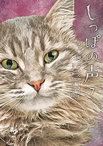 しっぽの声(7) (ビッグコミックス)