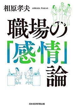 [相原孝夫]の職場の「感情」論 (日本経済新聞出版)