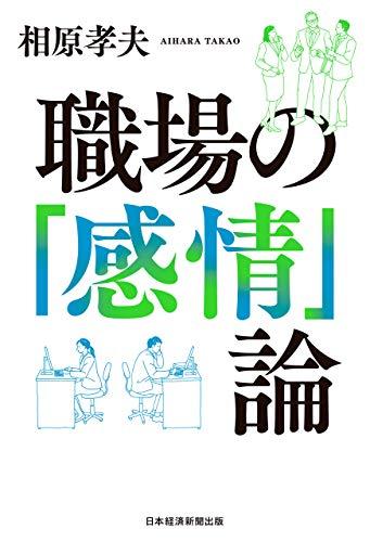 職場の「感情」論 (日本経済新聞出版)