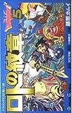 ロトの紋章―ドラゴンクエスト列伝 (5) (ガンガンコミックス)