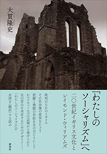 「わたしのソーシャリズム」へ −−二〇世紀イギリス文化とレイモンド・ウィリアムズ (関西学院大学研究叢書 第 174編)