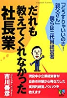 だれも教えてくれなかった社長業―「どうすりゃいいのさ!親父さん」僕らは二代目経営者 (Nagasaki business)