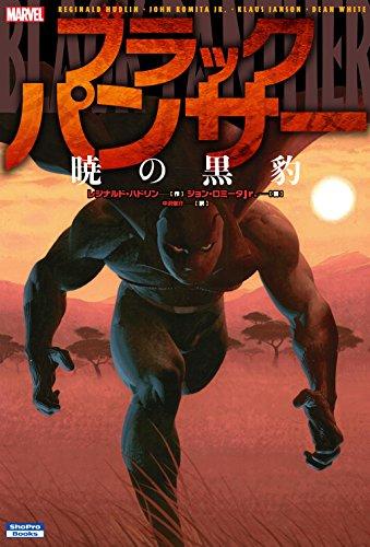 ブラックパンサー (ShoPro Books)