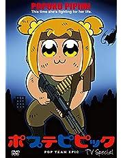ポプテピピック TVスペシャル DVD