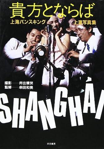 貴方とならば―上海バンスキング上演写真集