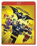 レゴ(R)バットマン ザ・ムービー ブルーレイ&DVDセット(初回仕様/2枚組/デジタルコピー付) [Blu-ray] image