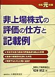 非上場株式の評価の仕方と記載例〈令和元年版〉