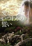 愛といつわりの誓い (二見文庫 ザ・ミステリ・コレクション)