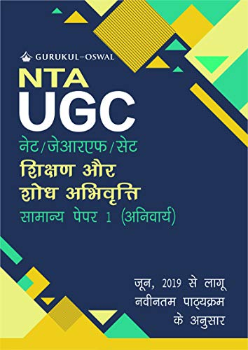 UGC NET General Paper 1 (Hindi Medium): Teaching and Research Aptitude for NET JRF SET (Sikshan aur shodh Abhivratti Compulsory 1st Paper)