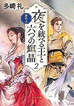 表紙: 夢の上 夜を統べる王と六つの輝晶2 (中公文庫)   多崎礼