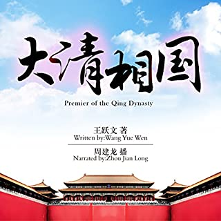 大清相国 - 大清相國 [Premier of the Qing Dynasty] audiobook cover art