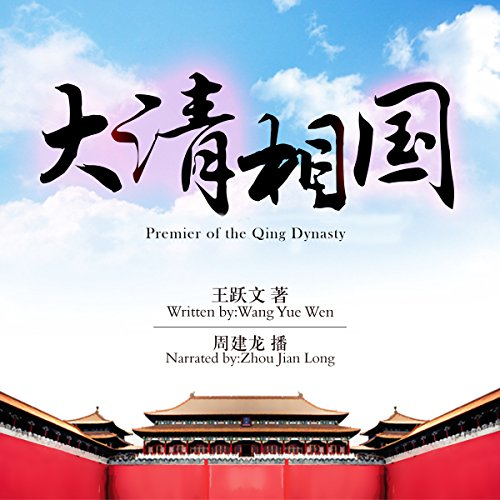 大清相国 - 大清相國 [Premier of the Qing Dynasty] cover art