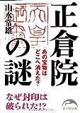 正倉院の謎 (新人物往来社文庫)
