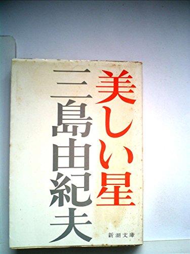 美しい星 (1967年) (新潮文庫)