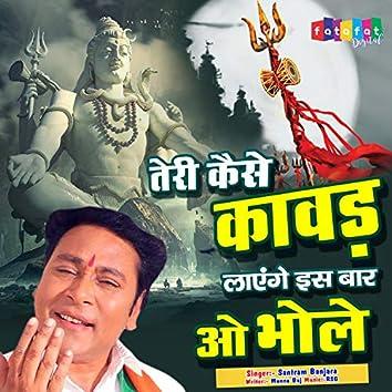 Teri Kese Kawar Layenge Is Bar O Bhole (Hindi)