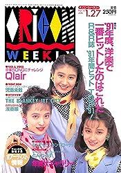 オリコン・ウィークリー 1992年 1月27日号 No.638