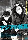 アジアの純真 [DVD] image