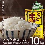 【精米】 北海道産 とっとき米・スーパー 特別栽培 あやひめ 10kg 令和元年産