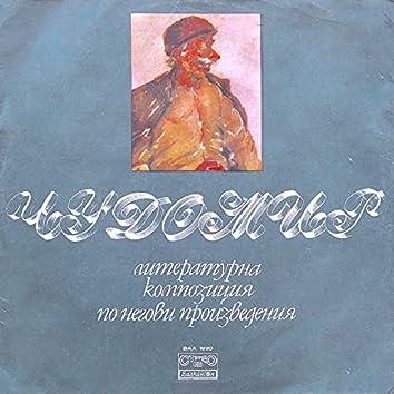 Чудомир - литературна композиция по негови произведения