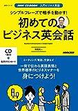 NHK CD BOOK 入門ビジネス英語 シンプルフレーズで相手を動かす! 初めてのビジネス英会話 (語学シリーズ NHK CD BOOK入門ビジネス英語)