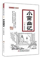 小窓幽記 名師と共に国学を学ぶ ピンイン付中国語書籍/小窗幽记 跟着名师学国学