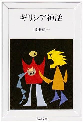 ギリシア神話 (ちくま文庫)