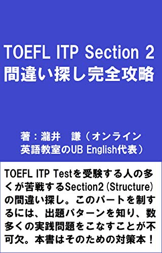 The Strategy Guide for TOEFL ITP Section Two Written Expression (Japanese Edition)