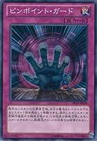 遊戯王カード DP14-JP028 ピンポイント・ガード(ノーマル)遊戯王ゼアル [DUELIST PACK -遊馬編2 ゴゴゴ&ドドド-]