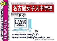 名古屋女子大学中学校【愛知県】 最新過去・予想・模試5種セット 1割引(最新の過去問題集1冊[HPにある過去問のうちの最新]、予想問題集A1、直前模試A1、合格模試A1、開運模試A1)