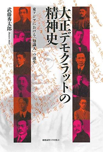大正デモクラットの精神史:東アジアにおける「知識人」の誕生