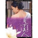 月下美人 ~追憶~ [DVD]