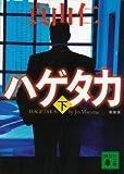 新装版 ハゲタカ(下) (講談社文庫)