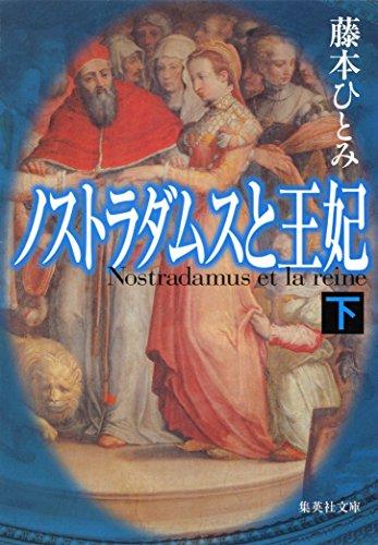 ノストラダムスと王妃 下 (集英社文庫)