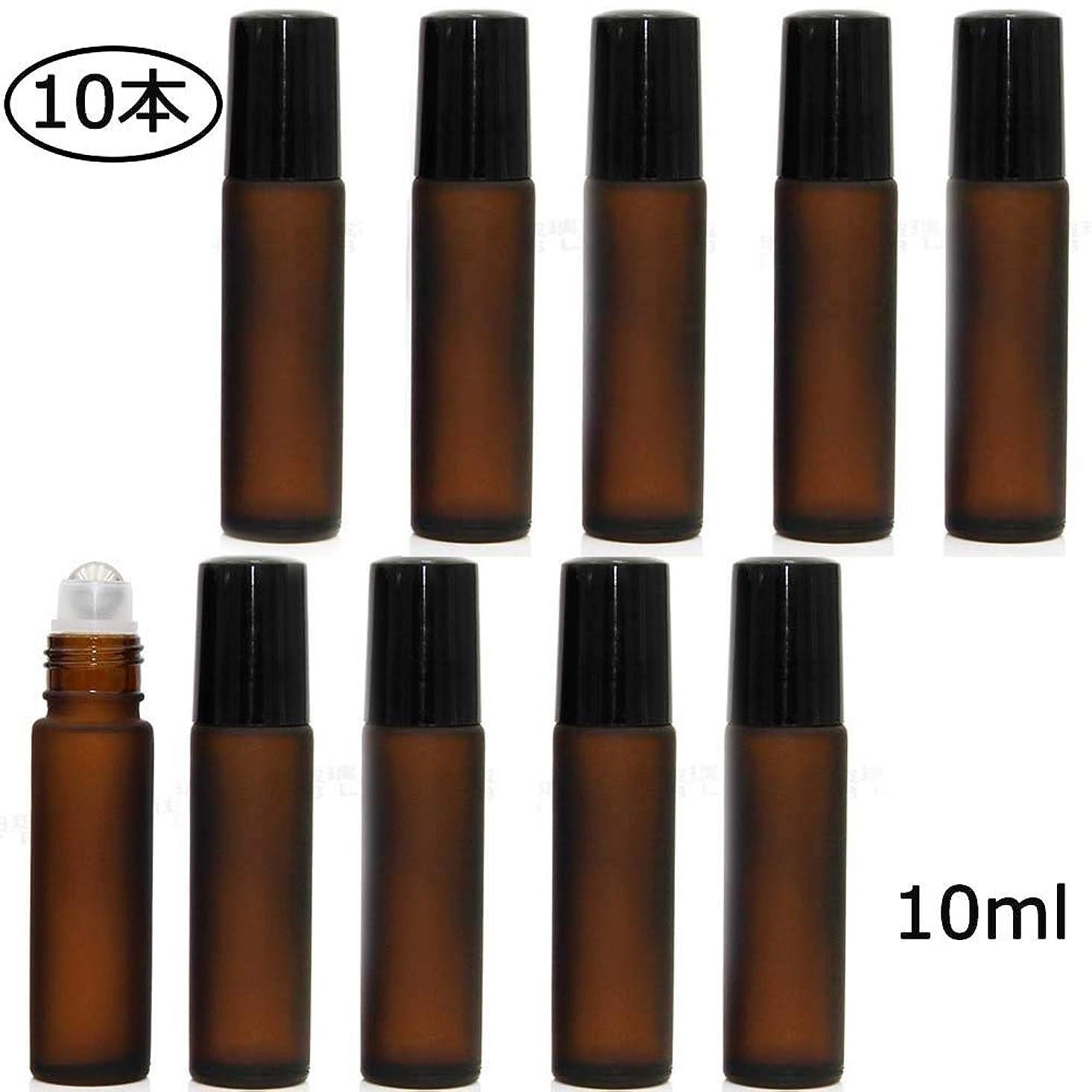 順応性のあるガード転用Simg ロールオンボトル アロマオイル 精油 小分け用 遮光瓶 10ml 10本セット ガラスロールタイプ (茶色)
