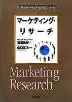マーケティング・リサーチ (マーケティング・ベーシック・セレクション・シリーズ)