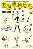 お料理絵日記 (幻冬舎文庫)
