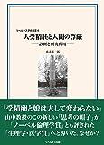 人受精胚と人間の尊厳―診断と研究利用―: 診断と研究利用 (リベルタス学術叢書)